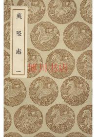 【复印件】夷坚志(八册)