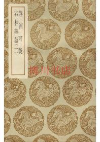 【复印件】萍洲可谈石林燕语(二册)