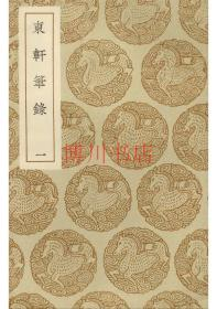 【复印件】东轩笔录(二册)