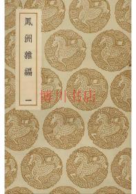 【复印件】凤洲杂编(二册)