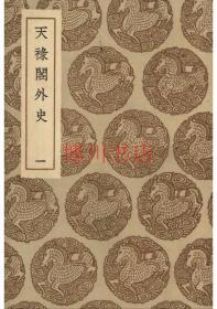 【复印件】天禄阁外史(二册)