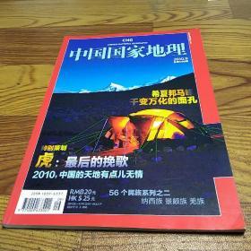 中国国家地理2010.9