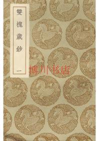 【复印件】双槐岁钞(三册)