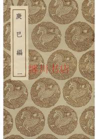 【复印件】庚巳编(三册)