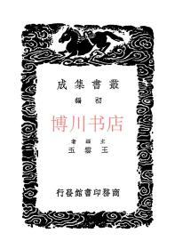 【复印件】西园杂记(二册)