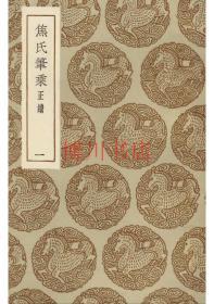 【复印件】焦氏笔乘正续(四册)