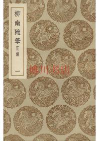【复印件】柳南随笔正续(三册)