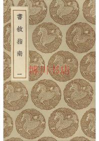 【复印件】书叙指南(三册)