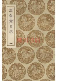【复印件】三鱼堂日记(二册)