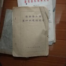 淮安县头闸第四水电站设计