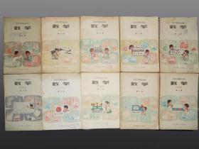 70后80年代人教版全日制十年制小学数学课本一套10册全 实物