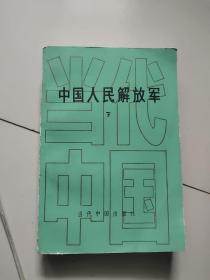中国人民解放军【下册】