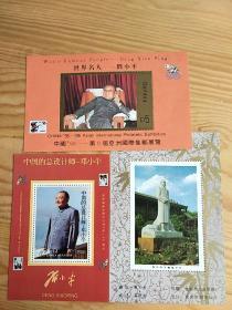 中国的荒设计师刘小平,3枚,15元