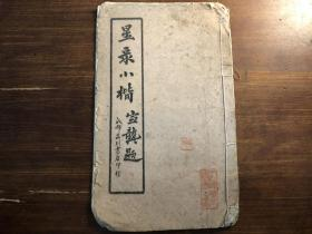 《星录书词》   星录小楷 一册全  成都益川书店印行