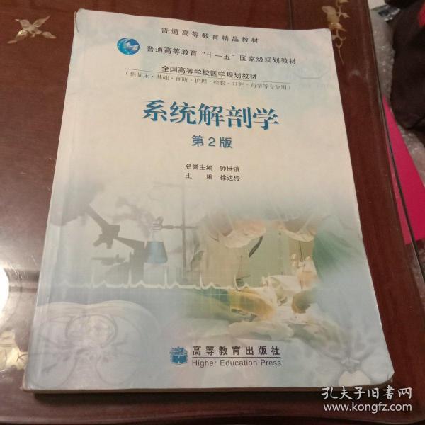 系统解剖学:第2版(徐达传主编  高等教育出版社  有阅读画写)