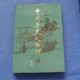 中州历史人物辞典