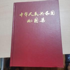 《中华人民共和国地图集》