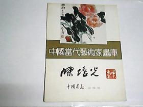 中国当代艺术家画库  陈培光