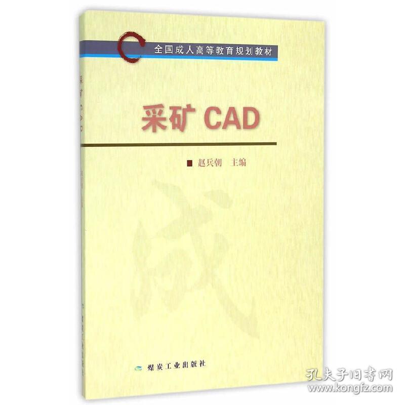 采矿CAD(全国成人高等教育规划教材) 赵兵朝 煤炭工业出版社9787502049140正版全新图书籍Book