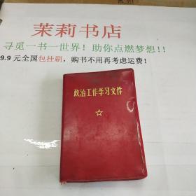 政治工作学习文件有毛林