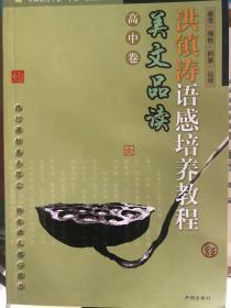 洪镇涛语感培养教程:美文品读(高中卷)