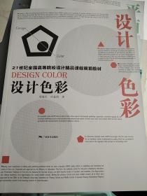 21世纪全国高等院校设计精品课程规划教材 设计色彩