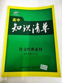 DR182280 高中知识清单·作文经典素材【一版一印】