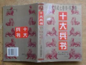 经文纬武七卷书.军事卷:十大兵书