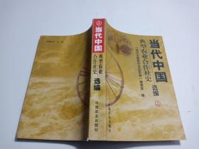 当代中国典型农业合作社史选编 上