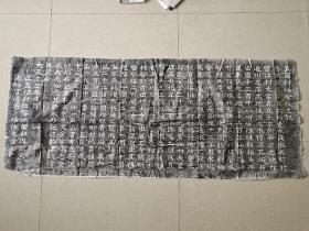 旧拓本(软片)一张,,,《五箇村樋管改造记》,,,尺寸:730cm+1750cm