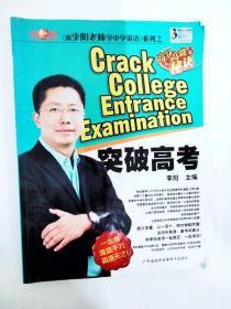 DR186780 跟李阳老师学中学英语之突破高考(首页有字迹)