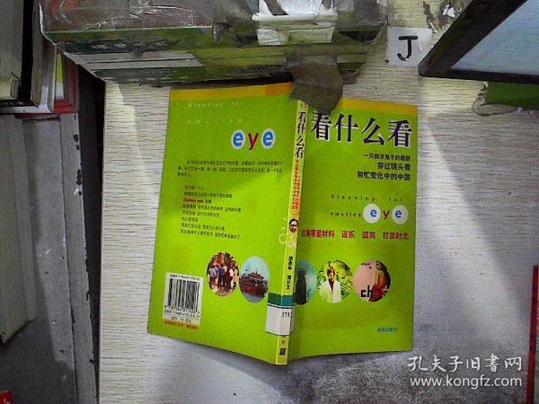 看什么看:一只假洋鬼子的趣眼穿过镜头看匆忙变化中的中国