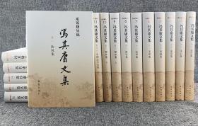 冯其庸文集(精装全十六卷)