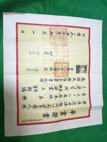 1953年中国人民大学管理系毕业证书带照片