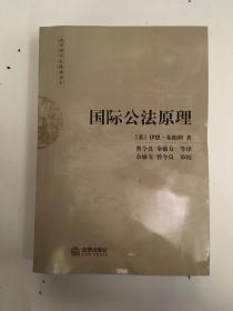 国际公法原理:第5版 布朗利