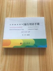 旅行用语手册(汉英德西意阿)(全新有塑封)