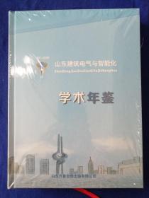 1981--2020 山东建筑电气与智能化学术年鉴