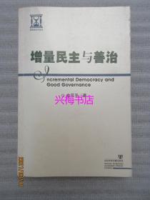 增量民主与善治——转轨政治学论丛