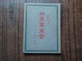 共产党宣言(布面精装,1951年版,非馆藏,品相好)
