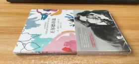 王尔德诗选(买中文版全译本赠英文原版套装共2册)