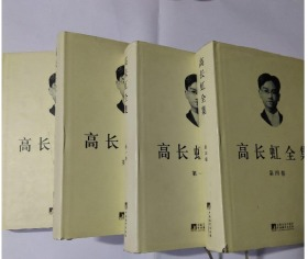 高长虹全集(1-4卷)