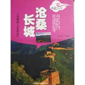 特价【正版图书】 沧桑长城9787543939448赵星铁
