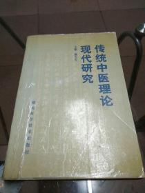 传统中医理论现代研究