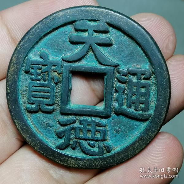 776.五代十国 天德通宝 折十雕母