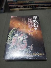鬼吹灯Ⅱ之四巫峡棺山