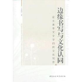 边缘书写与文化认同 论北美华文文学的跨文化写作 王亚丽 9787516130476 中国社会科学出版社 正版图书
