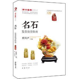 名石鉴赏投资指南 沈泓 9787514904727 中国书店 正版图书