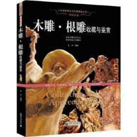 木雕·根雕收藏与鉴赏 金帛 9787510446696 新世界出版社 正版图书