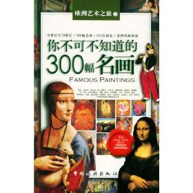 你不可不知道的300幅名画 许丽雯 著 9787503225536 中国旅游出版社 正版图书