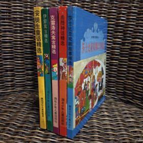 王国画丛5册:安徒生童话  伊索寓言  克雷洛夫寓言  希腊神话  莎士比亚戏剧故事